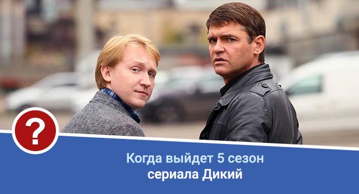 дикий 5 сезон скачать торрент - фото 11