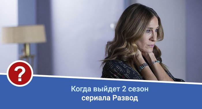 Развод сезон 2 скачать торрент