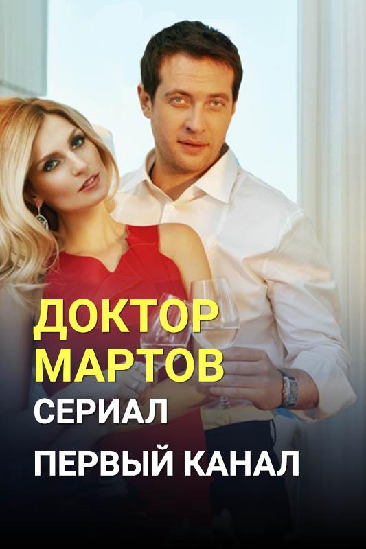 Доктор Мартов (сериал) 1-16 серия смотреть онлайн