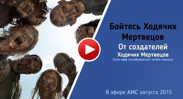 Ходячие мертвецы 4 сезон смотреть онлайн