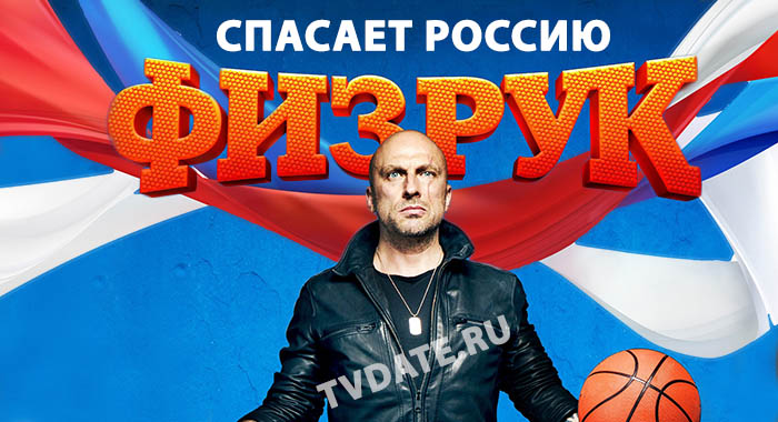 Промо Физрук Спасает Россию