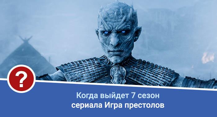 игра престолов 7 сезон о чем