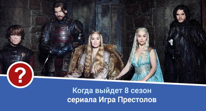 скачать бесплатно игра престолов 8 сезон