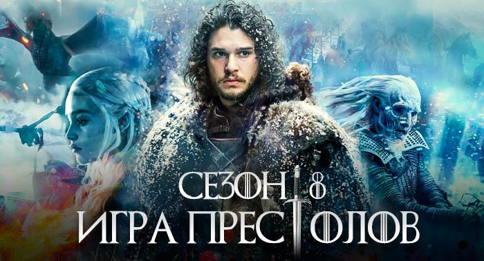 Постер 8 сезона Игры Престолов