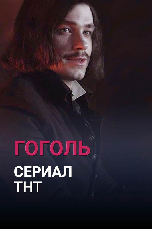 гоголь сериал на тнт