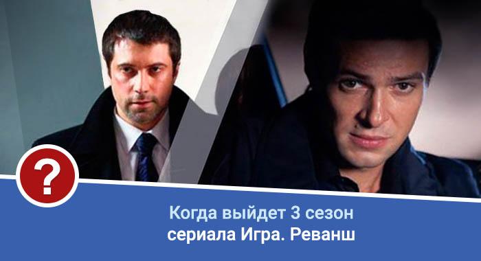 Скачать Сериал Игра Реванш 3 Сезон Через Торрент img-1