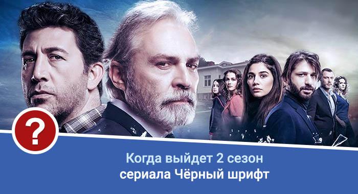 Миссии сериал 2018 дата