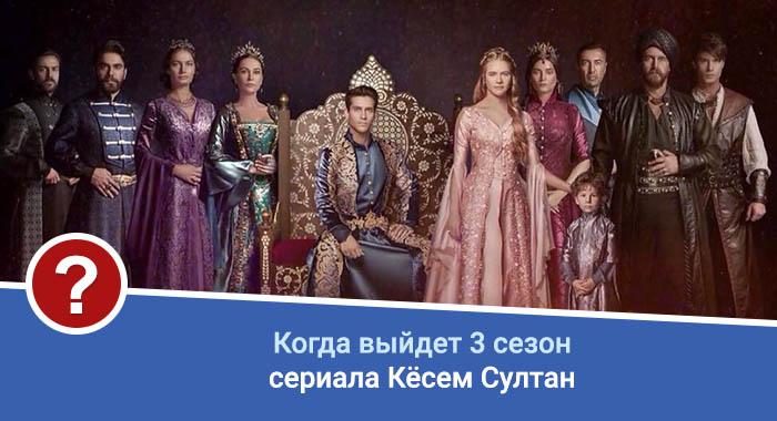 Кёсем султан 2 сезон когда выйдет на домашнем 2018