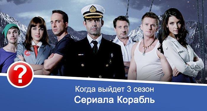 корабль из сериала фото