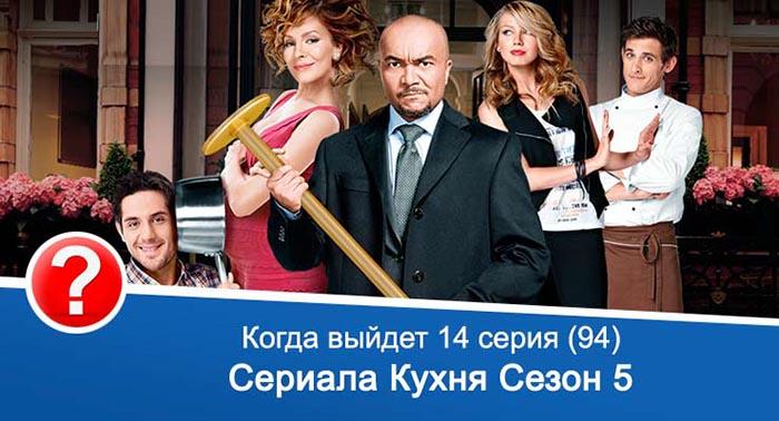 Кухня 5 сезон 14 серия