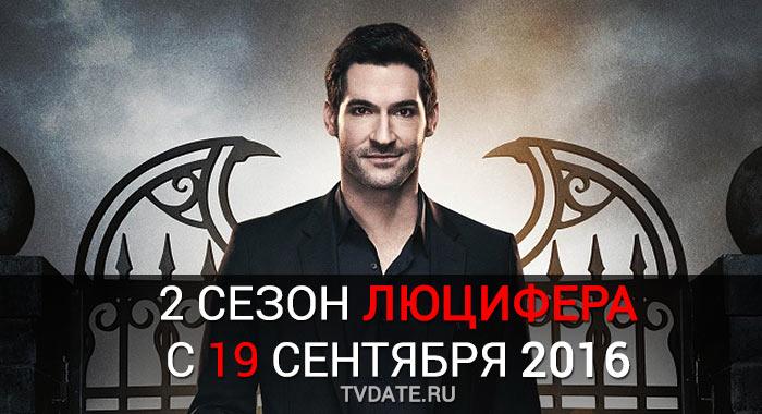 Премьера 2 сезона сериала Люцифер намечена на 19 сентября 2016