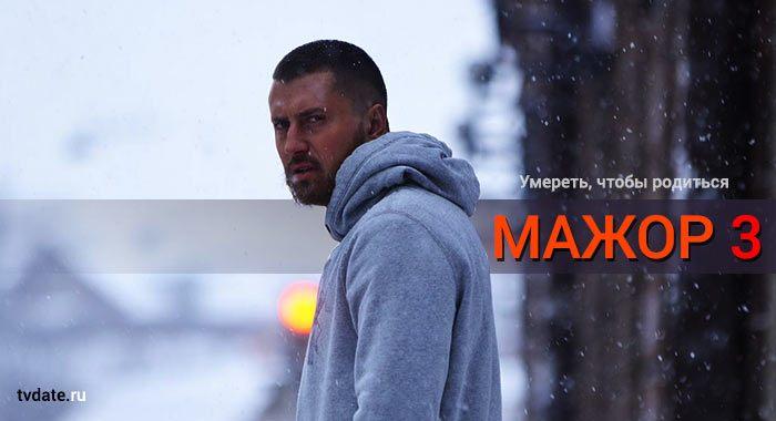 https://img.tvdate.ru/serials/mazhor/mazhor-3-season-anons.jpg