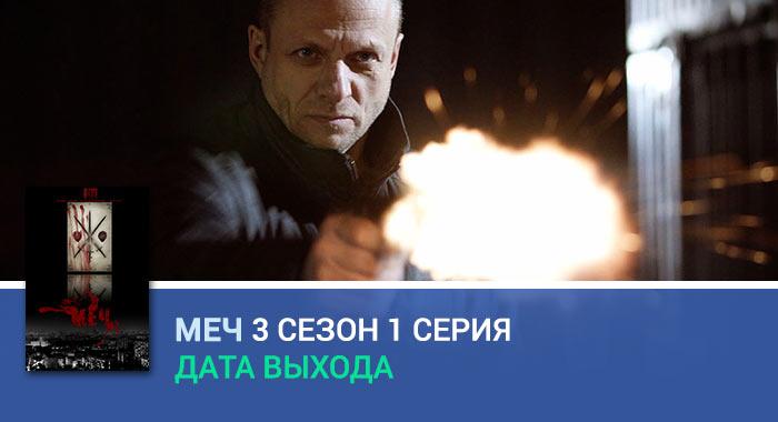Меч 3 сезон 1 серия