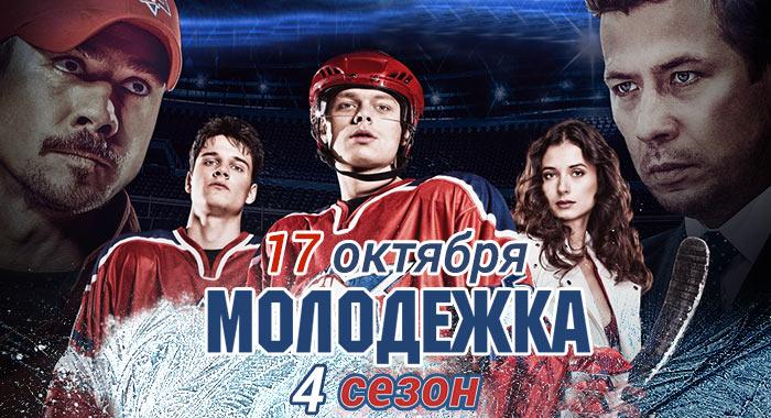 Молодежка 4 сезон - 17 октября