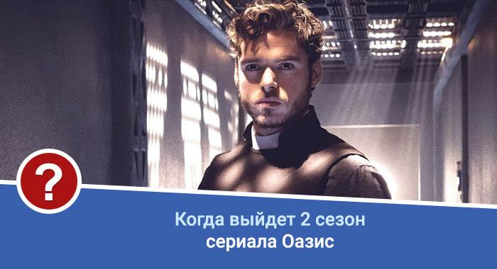 Оазис сериал 2018 2 серия когда выйдет