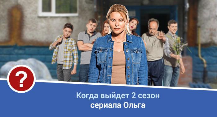 Ольга 2 сезон скачать торрент