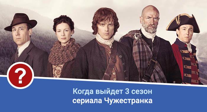 чужестранка 3 сезон торрент скачать img-1