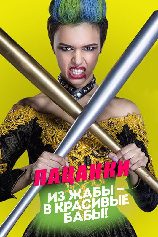 Пацанки 4 сезон без цензуры 1-4,5,6 серия/выпуск
