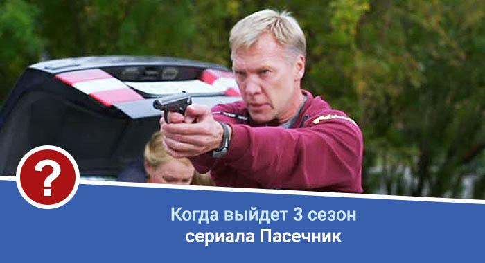 Пасечник 3 Сезон Скачать Торрент - фото 6