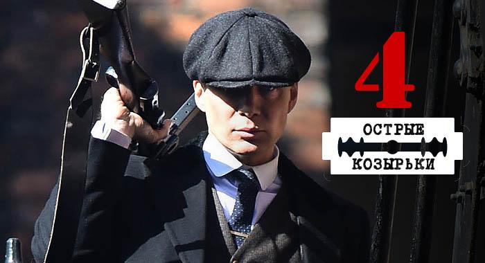 Острые Козырьки 4 сезон