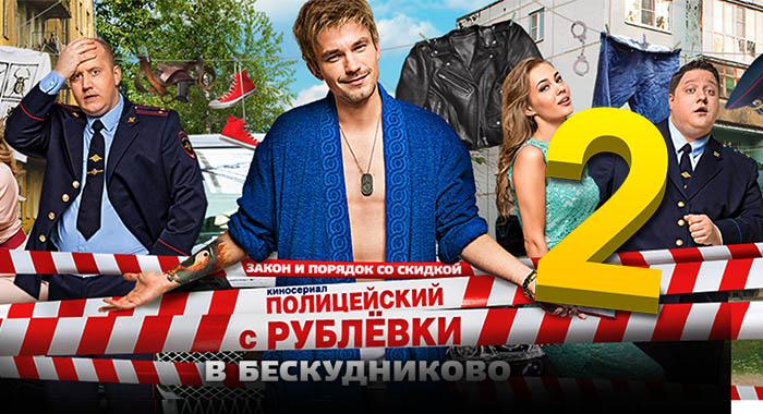 Полицейский с Рублёвки 2 сезон промо