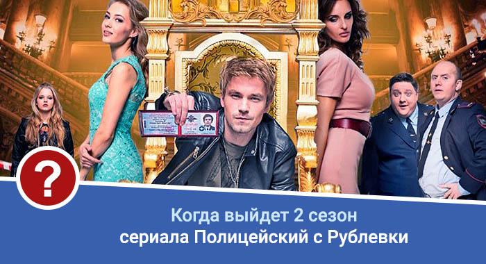 скачать полицейский с рублёвки 2 сезона бесплатно
