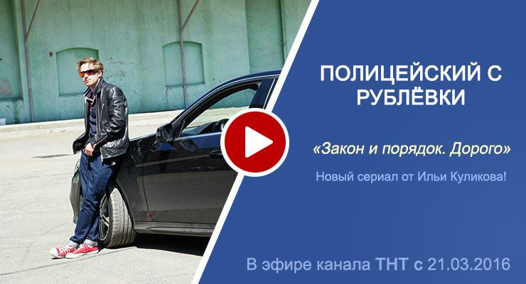 полицейский с рублевки смотреть онлайн тнт онлайн