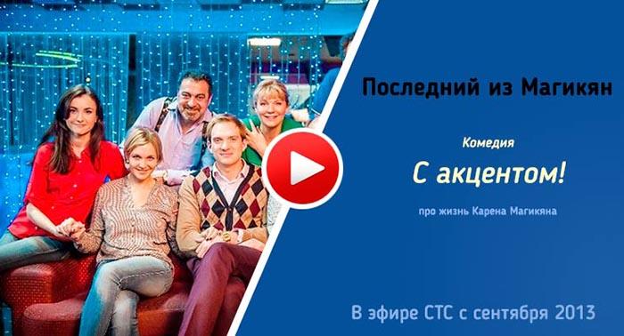 «Последний Из Магикян Смотреть Онлайн 5 Сезон 1 Серия» — 2012
