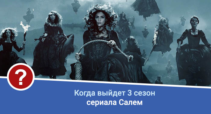 Салем (сезон 3): дата выхода сериала в