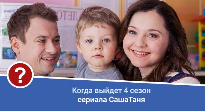 Саша таня 4 сезон 6 серия