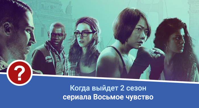 Восьмое чувство (2 сезон): дата выхода сериала в 2018 году, сюжет, фото