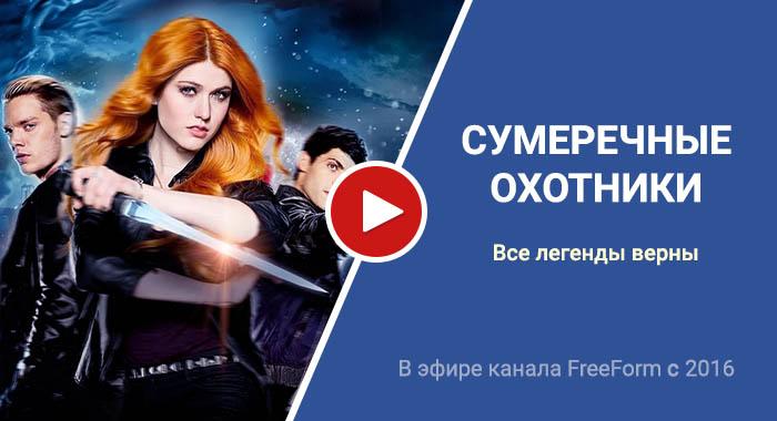 смотреть онлайн сумеречные охотники 1 сезон 14 серия