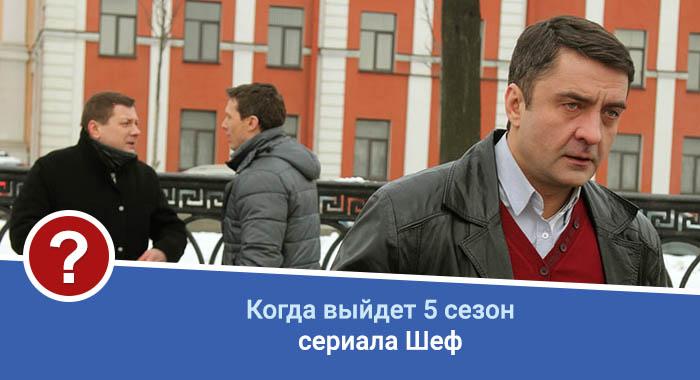 Будет ли продолжение криминального сериала «Шеф»