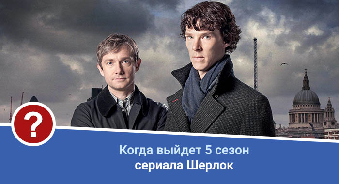 Шерлок холмс сериал 2018 все серии