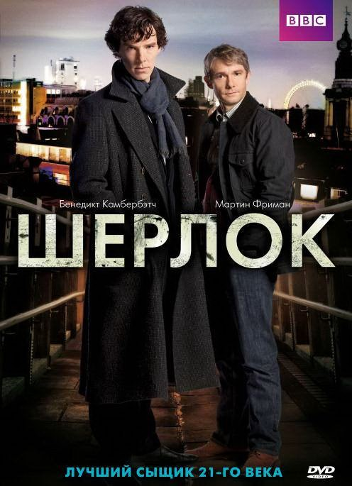 Шерлок холмс сериал дата выхода серий 2018