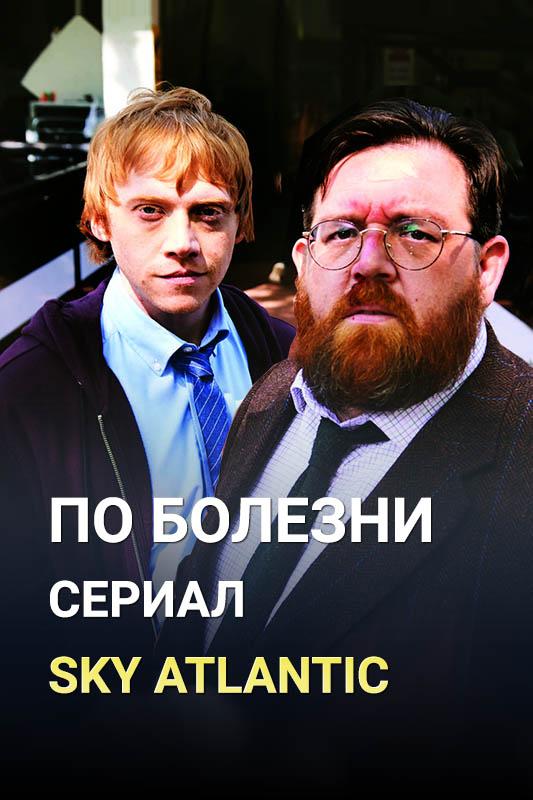 По болезни 2 сезон 9 серия