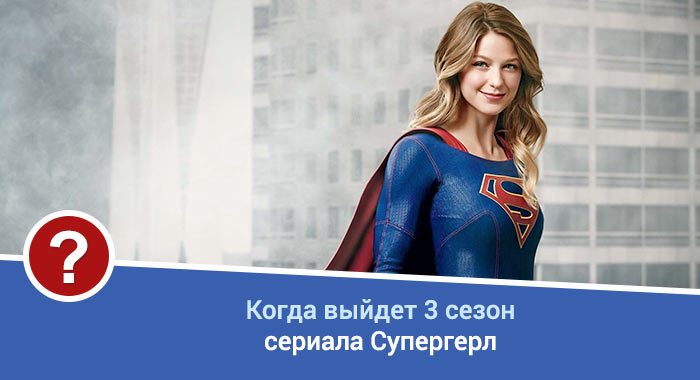 Супергерл фильм дата выхода