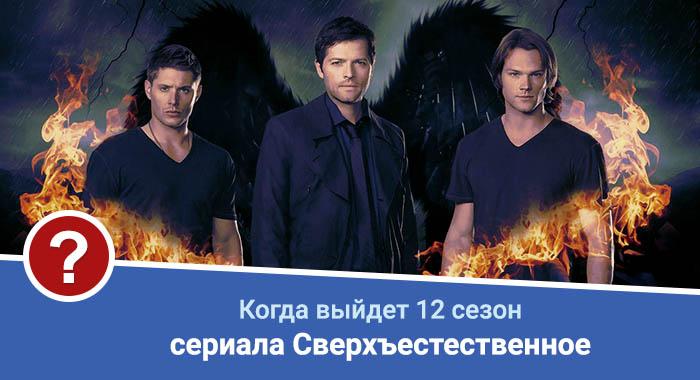 скачать сверхъестественное 11 сезон 16 серия скачать