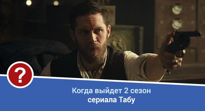Табу сериал 2018 2 сезон дата выхода