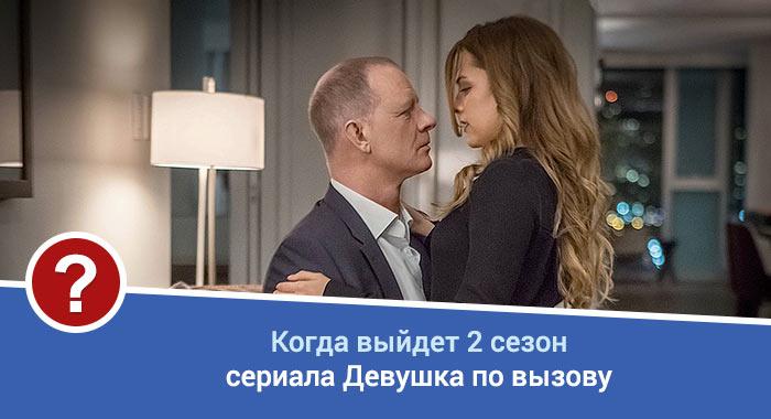 Сериал Девушка по вызову 2 сезон фото видео описание