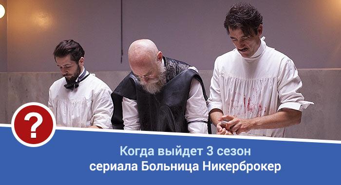 3 больница ярославль расписание врачей поликлиника
