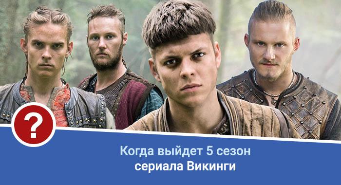 Викинги 5 сезон 11 серия русское промо youtube.