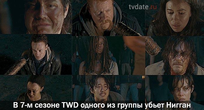 «Кого Убил Ниган В Ходячих Мертвецах 6 Сезон 16 Серия» / 2014
