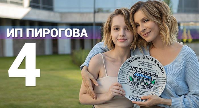 Что будет в 4 сезоне ИП Пирогова