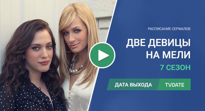 Видео про 7 сезон сериала Две девицы на мели