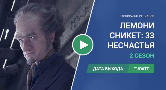 Видео про 2 сезон сериала Лемони Сникет 33 несчастья