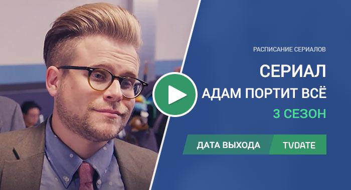 Видео про 3 сезон сериала Адам портит всё