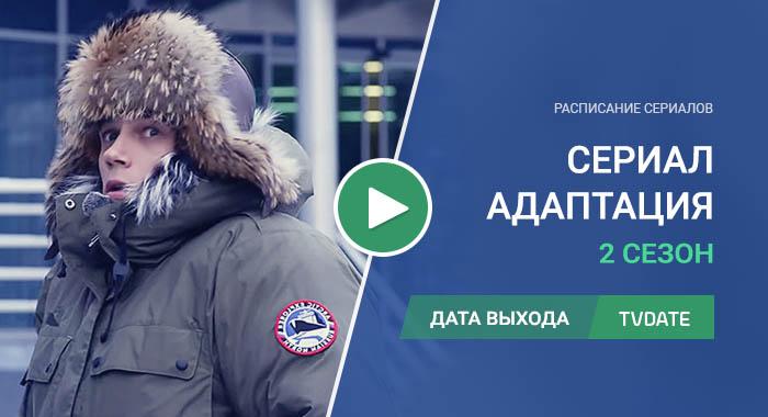 Видео про 2 сезон сериала Адаптация