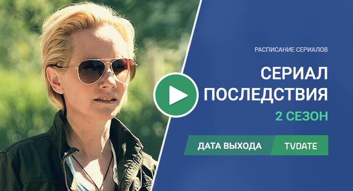 Видео про 2 сезон сериала Последствия
