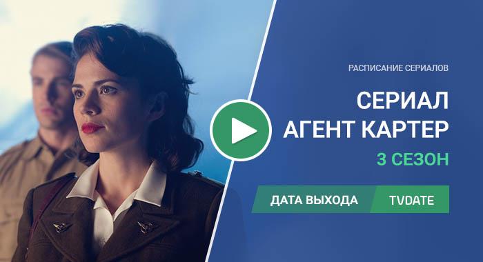 Видео про 3 сезон сериала Агент Картер